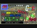 【PS2・機動戦士ガンダム 連邦vs.ジオンDX】実況 #30 連ジで協力!進め、我ら独立イソノ大隊!【Part3】