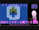 【ドラゴンクエスト2(FC)】#9 IAのレトロゲーム既プレイ実況
