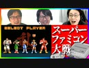 知らない名作に触れよう!スーパーファミコン大戦 #4