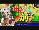 【シレン5+】ハラペコ風来あかりちゃん #9【原始に続く穴⑦】