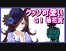 【GⅠ 菊花賞】クッソ可愛いライスシャワー【えこひいき実況】