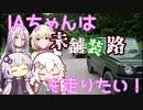 【VOICEROID車載】僕らは旅がしたい-東北~千葉旅3【四輪】