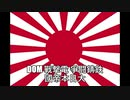 Rusted Warfare 電撃戦 MOD 大日本帝国 / Rusted Warfare Blitzkrieg MOD Empire of Japan