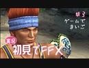 【実況】初見でFINAL FANTASY X Part 3 [ゲームで迷子]