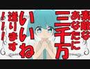 【初音ミク】素敵なあなたに三千万いいね送ります!!!-ミクとお茶を【オリジナル曲】