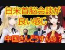 ゆっくり雑談 351回目(2021/4/18)