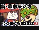 [会員専用]新・幕末ラジオ 2020年越し放送#2