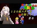 【紲星あかり実況】スターを120枚集めるスーパーマリオ64_part6