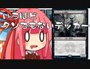 【MTGA】帰ってきたクソデッカー茜ちゃん その13【ボイスロイド実況】