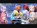 【FINAL FANTASY X】あかりちゃん達がFFXに挑む Part 44【VOICEROID実況】