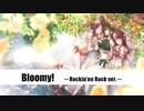 【バンドアレンジ】Bloomy!【ロキノンロック×アイマスRemix】