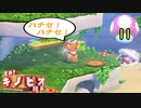 【1日1面攻略】キノピオ隊長を進ませたるで、しかし!【11】