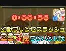 【ぷよクエ攻略】幻獣プリンセスラッシュ エクストラボス287...