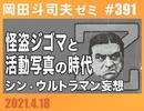 #391 鬼滅の炭治郎が驚いた世界〜『怪盗ジゴマと活動写真の時代』(4.71)