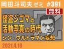 #391 鬼滅の炭治郎が驚いた世界〜『怪盗ジゴマと活動写真の時代』(4.59)