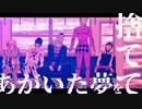 【ジョジョMMD】「ラグトレイン」+α【ジョルノ誕】