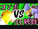【第十四回】バーンナック VS 堕ちる純白【Eブロック第三試合】-64スマブラCPUトナメ実況-