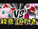 【第十四回】殺意のヨシオ VS ドルコリン♪【Fブロック第三試合】-64スマブラCPUトナメ実況-