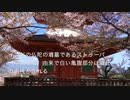 【宮島の桜巡り】多宝塔の桜、桃林(もんばやし)の桜