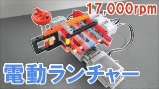 【17,000回転】LEGOでベイブレードの電動