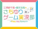 【期間限定無料視聴】『三澤紗千香・駒形友梨のさちゆりゲーム実況部〜Press Any Button!〜』#23