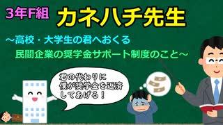 3年F組『カネハチ先生』 ~高校・大学生へおくる民間企業の奨学金サポート制度~