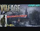 【バイオ8体験版】一人で村を壊滅させるサイコパス野郎イーサン【ヴィレッジ:村】