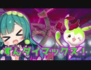 【ポケモン剣盾】ずんダイマックス!part2【VOICEROID実況】