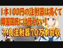 【韓国の反応】韓国製注射器、異物混入で70万本回収!韓国政府→韓国国民には1/10の価格の安い注射器しか使えない【世界の〇〇にゅーす】
