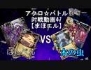 【アクロ☆バトル】まほエル 魔法決闘第47目回【対戦動画】