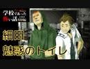 ◆学校であった怖い話1995特別編◆アパシー 落ち着いた声で実況プレイpart59