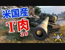 【WoT:T29】ゆっくり実況でおくる戦車戦Part929 byアラモンド