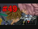 【実況】KHシリーズを最初から振り返るpart49【KH2編】