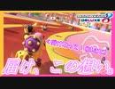 【マリオカート8DX】ボム兵とか適当に投げても当たるでしょ。 #12【実況】
