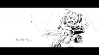 【Melaleuca】オービタル・コースター【歌