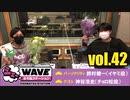 最終回【vol.42】TVアニメ「おそ松さん」WEBラジオ「シェ―WAVEおそ松ステーション」