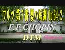 ワルツ 第7番 嬰ハ短調 Op.64-2 / F.F.CHOPIN [DTM]