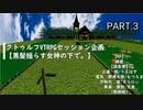 #3 VRクトゥルフTRPG 【黒髪揺らす女神の下で。】 ver.β