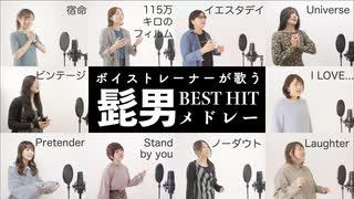 【ボイストレーナーが歌う】Official髭男d