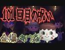 【あつ森演奏】ゴールデンボンバーの101回目の呪いをあつ森の音だけで演奏してみたShort Ver./make only with sound of Animal Crossing
