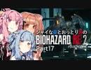 【バイオRE:2】シャイな葵とおっとり茜のBIOHAZARD RE:2 Part17【VOICEROID A.I.VOICE実況】