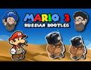 [Hobo Bros]マリオ3(ロシアのパチモノ)を実況プレイ