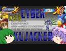 【ロックマンX4】パッチュマンX4 #23 ゼロ編 【ロックマンX アニバーサリー コレクション】【ゆっくり実況】