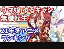 2021年冬アニメ・視聴者人気投票ランキング【2021年1~3月期】【ニコ生アンケート】