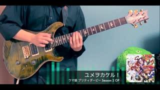 TAB譜追加【ウマ娘】ユメヲカケル! ギタ