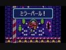 【トマトアドベンチャー実況】 激烈、コドモ王国の進行 part4