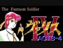 【ゆっくり】ヴァリス4(PCE CD-ROM2)[ACT3-4]