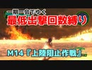 【EDF4.1】一期一会でゆく地球防衛軍4.1 M14『上陸阻止作戦』