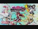 【ゆっくり実況】魔法少女お城マギカ Part29【城プロRE】