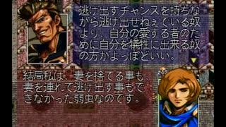【ディオスの決断】ラングリッサー3やる